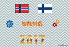2017智能制造世界巡礼之挪威与芬兰篇