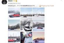 贾跃亭美国高寒雪地晒FF91,未来市场空间巨大