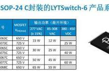 PI推出高效、灵活的LYTSwitch-6 LED驱动器IC