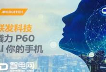 联发科首款AI芯片P60发布 对飚骁龙660