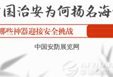 中国治安为何扬名海外 ?将迎接哪些挑战