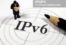 2025年我国IPv6规模要达世界第一