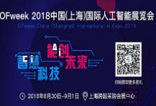 """""""智慧科技·能创未来""""  OFweek人工智能展览会大幕将启"""