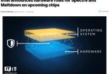Intel:未来芯片将有针对幽灵与熔断漏洞的硬件修复