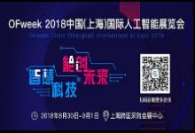 智能芯片2018:英特尔/英伟达/高通/华为/寒武纪又将放大招?