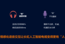 长虹AI电视:业内首推TTS情感交互