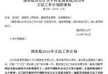 国务院将制定《公共安全视频图像信息系统管理条例》