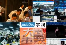 宇视科技总裁:安防行业的经营之路
