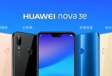 华为nova 3e:全面开启刘海时代