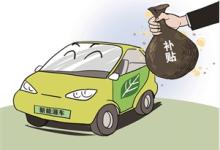 """新能源汽车""""加速跑"""" 开启绿色生活新风尚"""
