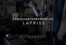 揭秘松下焊接机器人技术:LAPRISS
