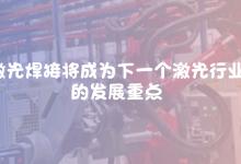 激光焊接将成为下一个激光行业发展重点