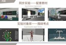 VR实验室了解一下?