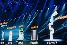 """猎豹发布五款""""机器人""""产品"""