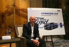 长安福特总裁何骏杰:未来每款车型都会推出电气化产品