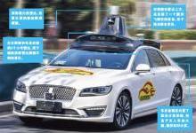 先行一步 北京完成自动驾驶路测