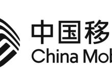 中国移动2017年净利润1143亿元