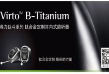 峰力助听器发布3D打印钛金属助听器