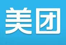 传美团估值600 亿美元,将在香港IPO