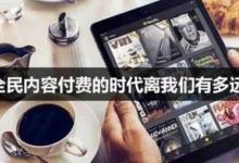 视频网站双雄争霸:付费内容春天已来?