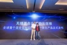 """全球首个""""混合云+SD-WAN""""融合产品正式发布"""