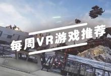 VR游戏推荐:准备好投身进世界大战了吗?