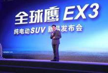 全球鹰EX3开启电动SUV平民时代!