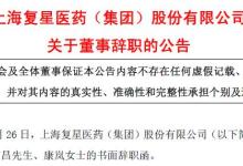 郭广昌辞去复星医药董事等职务