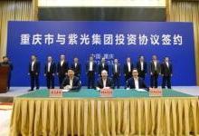 紫光集团与重庆市政府战略合作落地