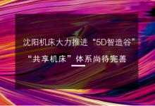 """沈阳机床大力推进""""5D智造谷"""""""