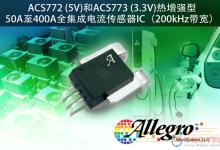 Allegro新型全集成精确电流传感器IC