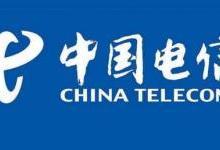 中国电信2017年营收3662亿元