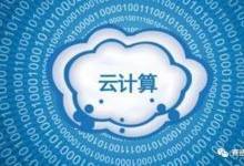 新兴产业投资机会——云计算、云服务