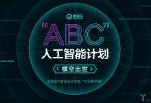 """酷家乐打出""""ABC""""人工智能计划这张新牌"""