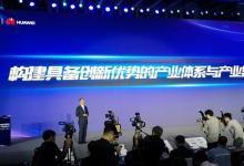 徐直军:2020中国4K超高清用户将超2亿