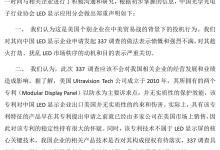 """中国LED协会及奥拓电子迅速回应""""337调查"""""""