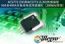 Allegro发布全集成精确电流传感器
