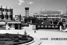揭秘吉利20年国内建厂之路