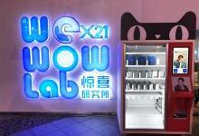 全球首台手机无人贩卖机