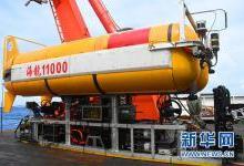 我国自主研发万米级潜水器首次海试完成