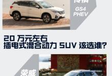广汽GS4 PHEV对比荣威eRX5:该买谁?