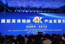 华为吹响4K超高清视频产业集结号