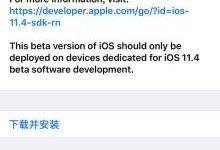 苹果iOS 11.4 beta 1版更新内容大全