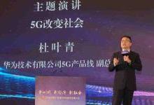 华为将推出5G手机并实现大规模商用