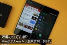 中兴天机Axon M大战单屏18:9手机