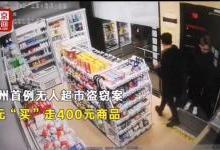 """无人超市盗窃案:用2元""""买""""走400元商品"""