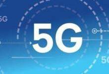 5G首call已打出 要换手机?