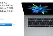 苹果中国推翻新版MacBook Pro