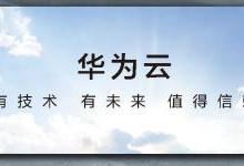 华为云获Gartner认可 成为云服务主流玩家