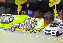无人驾驶清洁车队上街守护城市洁净